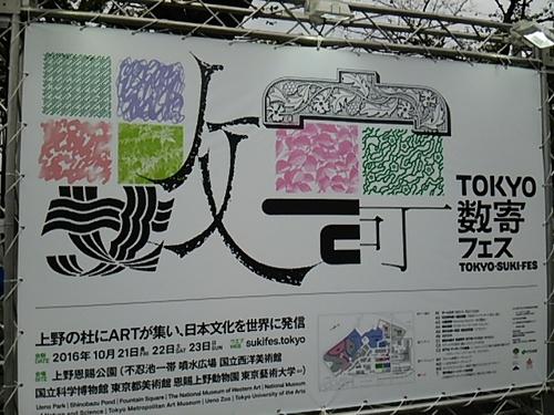 20161022 TOKYO数寄フェス.JPG