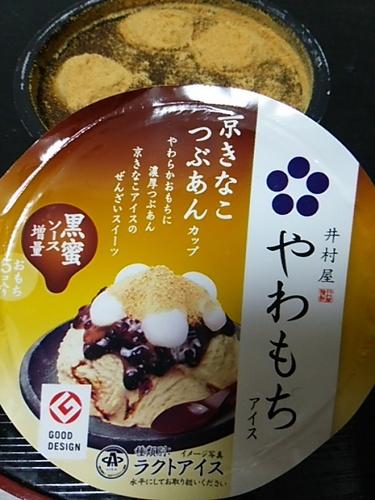 20161027 井村屋やわもちアイス.JPG
