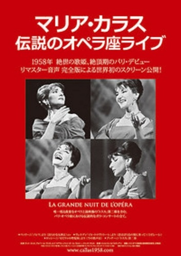20161225 マリア・カラス 伝説のオペラ座ライブ.jpg