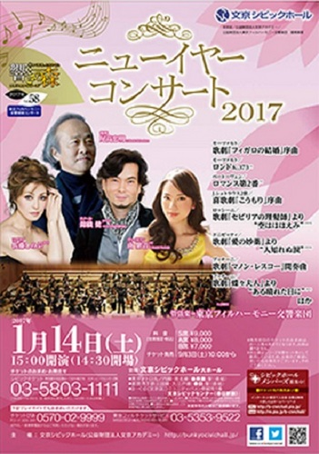 20170114 響きの森クラシック・ニューイヤーコンサート.jpg