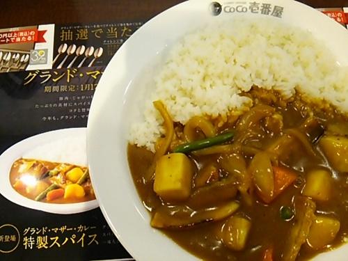 20170118 ココ壱番屋カレー.JPG