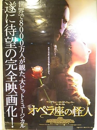 20170201 映画・オペラザの怪人.JPG