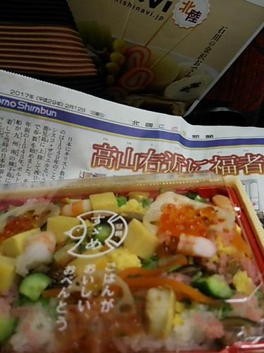 20170212 10新幹線にて.JPG