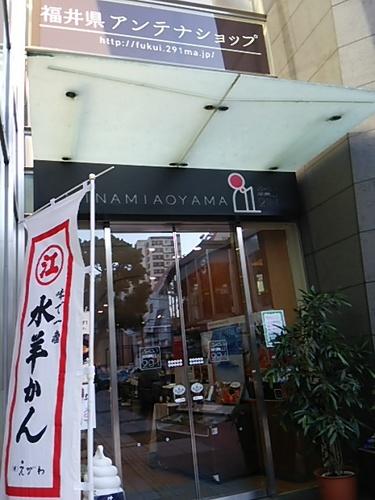 20170224 福井県アンテナショップ1.JPG