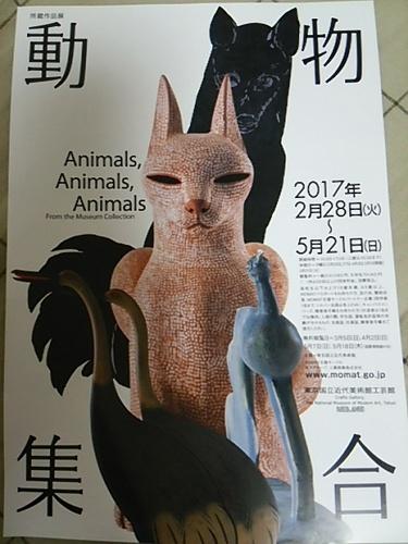 20170305 動物集合.JPG