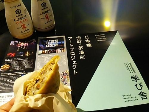 20170309 食神さまの不思議なレストラン9.JPG
