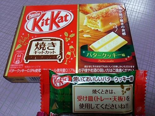 20170325 KitKatバタークッキー味.JPG