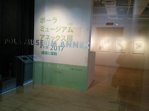 20170409 Polaミュージアムアネックス展1.JPG