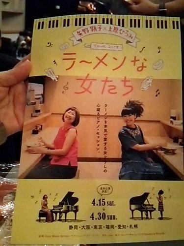 20170425 ラーメンな女たち.JPG