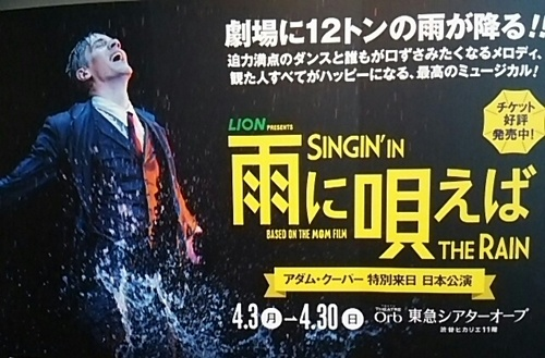 20170427 SINGIN' IN THE RAIN3.JPG