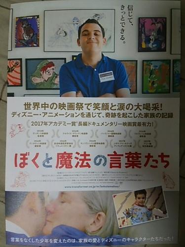 20170428 ぼくと魔法の言葉たち.JPG
