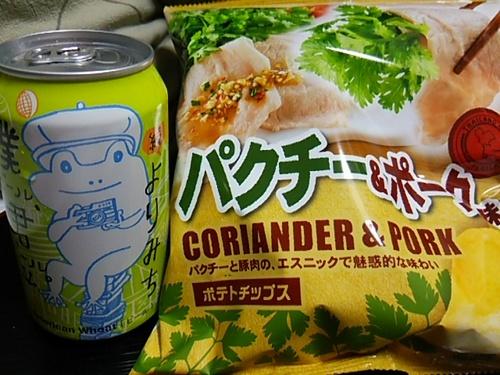 20170428 続よりみちビール・パクチー&ポークポテチ.JPG