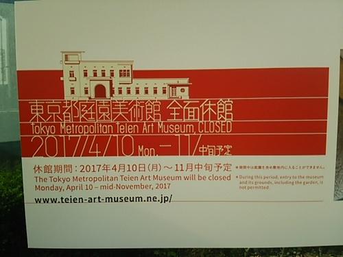 20170506 都庭園美術館休館.JPG