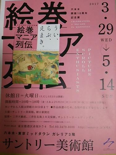 20170507 絵巻マニア列伝.JPG