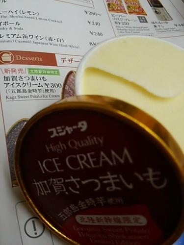 20170515 加賀さつまいもアイスクリーム.JPG