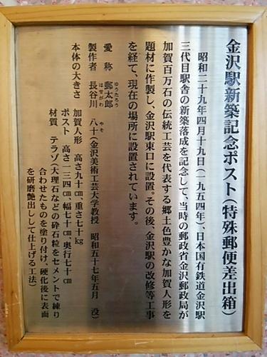 20170617 金沢駅郵太郎1.JPG
