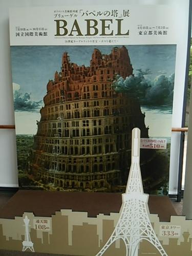 20170702 バベルの塔展1.JPG