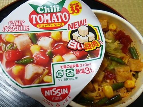 20170708 CupNoodleチリトマト白い謎肉入り.JPG