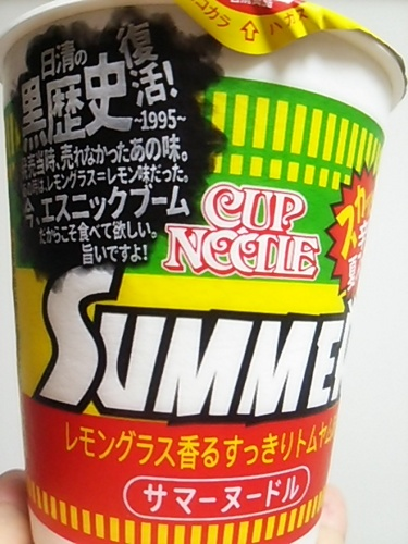 20170714 CupNoodleサマーヌドル.JPG