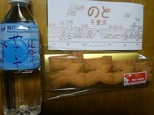 20170716 羽咋道の駅6.jpg