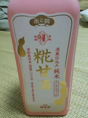 20170727 福光屋糀甘酒.JPG