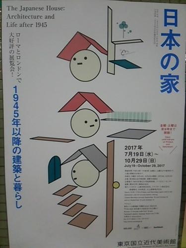 20170818 日本の家.JPG