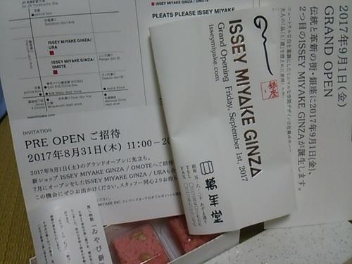 20170831 ISSEY MIYAKE GINZA.JPG