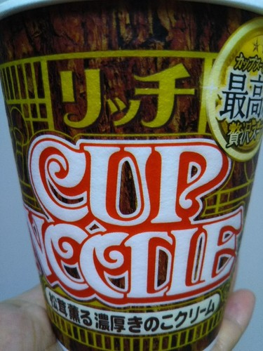 20171012 CupNoodleリッチ松茸薫る濃厚きのこクリーム.jpg