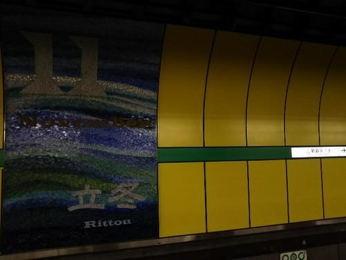 20171115 新御茶ノ水駅ホーム立冬.jpg