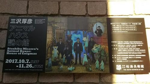 20171119 三沢厚彦アニマルハウス謎の館.jpg