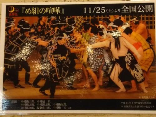 20171125 め組の喧嘩1.jpg