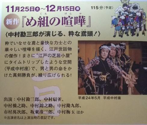 20171125 め組の喧嘩2.jpg