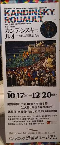20171125 カンディンスキー、ルオー.jpg