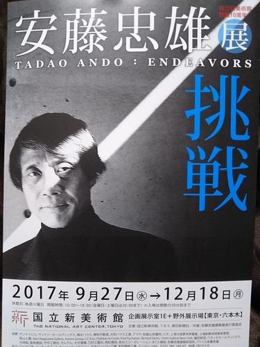 20171209 安藤忠雄展.JPG