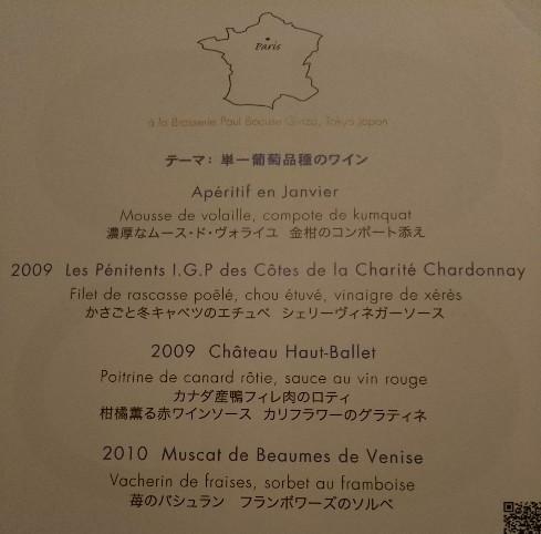 20180110 ワインの集い.jpg
