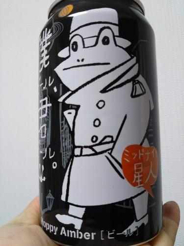 20180111 ミッドナイト星人ビール.jpg