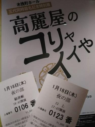 20180118 壽初春大歌舞伎3.jpg