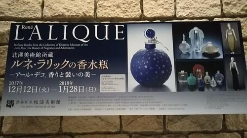 20180126 ルネ・ラリックの香水瓶.jpg
