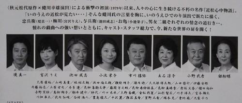 20180127 近松心中物語2.jpg