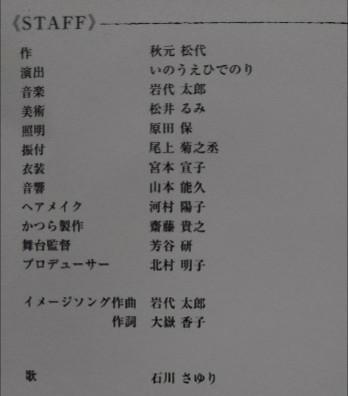 20180127 近松心中物語3.jpg