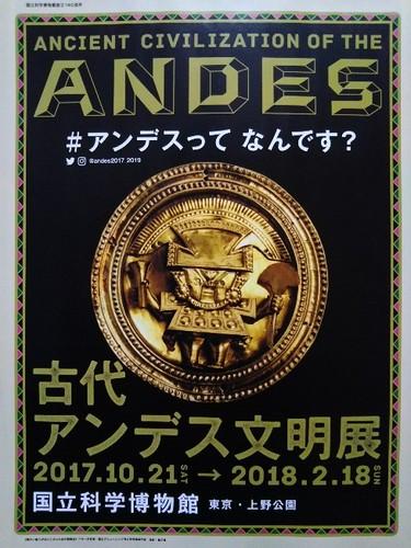 20180209 古代アンデス文明展.jpg