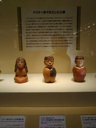 20180209 古代アンデス文明展4.jpg