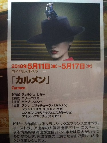 20180516 ROHオペラ・カルメン.jpg