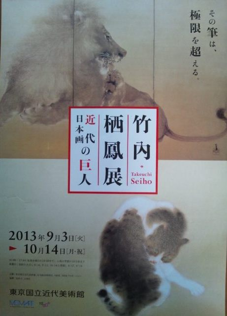 20131006 竹内栖鳳展.JPG