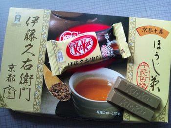 20130112 KitKatほうじ茶.JPG