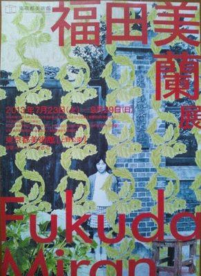 20130803 福田美蘭展.JPG