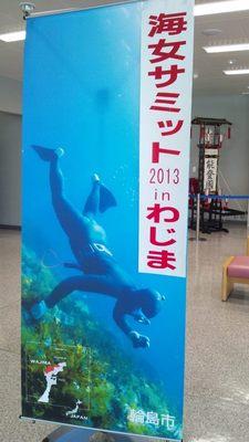 20130819 海女サミットinわじま.JPG