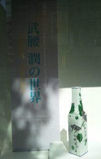 20130927 武腰潤の世界.JPG