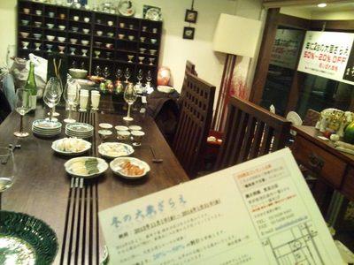 20140116 鏑木大蔵ざらえ1.JPG