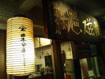 20140116 鏑木大蔵ざらえ6.JPG